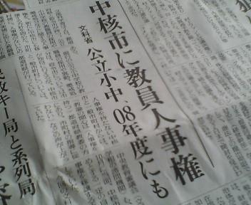 image/kitaoka-2006-05-05T10:15:15-1.jpg