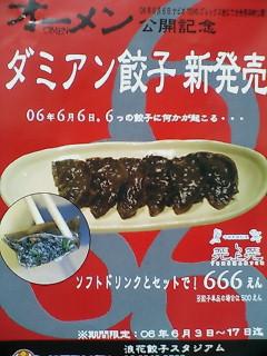 image/kitaoka-2006-06-06T09:16:19-2.jpg
