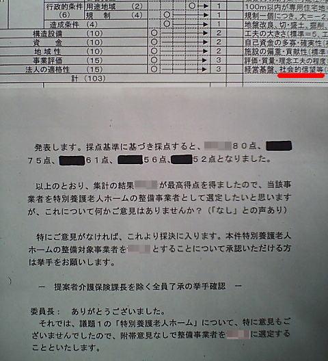 sinsagijiroku.jpg