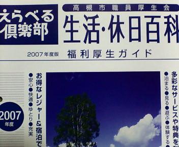 20071127210506.jpg