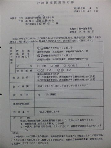 違法な行政財産使用許可書
