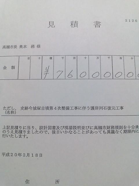 今城塚古墳第4次整備工事・随意契約の見積書