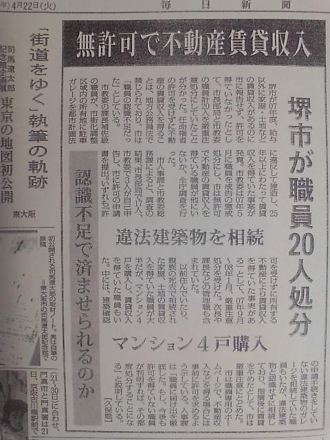 【毎日新聞】無許可で不動産賃貸収入、職員20人処分