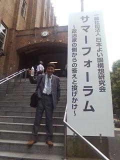 日本よい国構想研究会 サマーフォーラム 〜政治家の側からの答えと投げかけ〜看板と山本塾頭