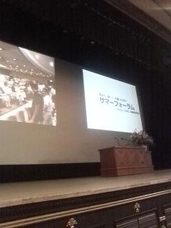 日本よい国構想研究会 サマーフォーラム 〜政治家の側からの答えと投げかけ〜檀上