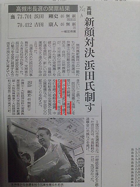 平成24年4月の高槻市長選挙についての報道2