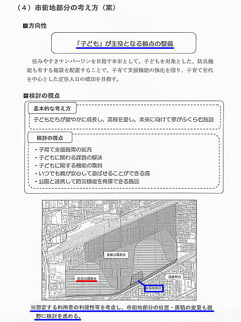 高槻市の史跡整備等特別委員会の資料・京大農場の件