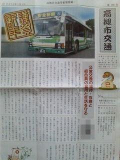「高槻市交通労働組合」の機関紙の新年号