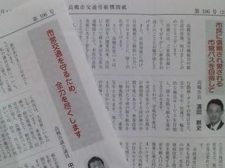「高槻市交通労働組合」の機関紙の新年号にあいさつ文を寄せる濱田市長