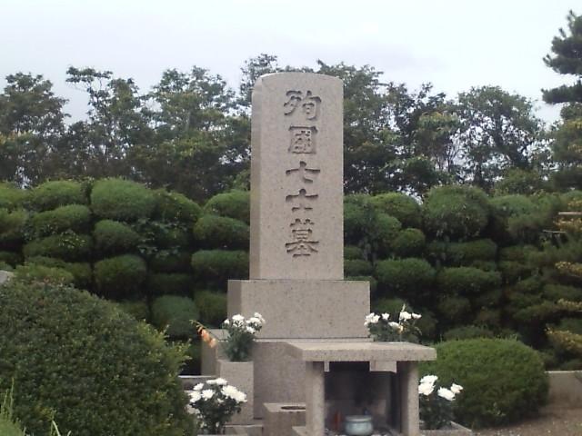 殉国七士墓