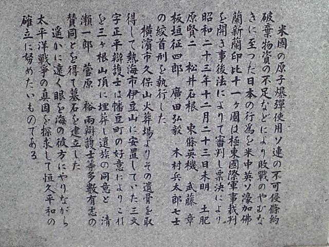 殉国七士廟の碑