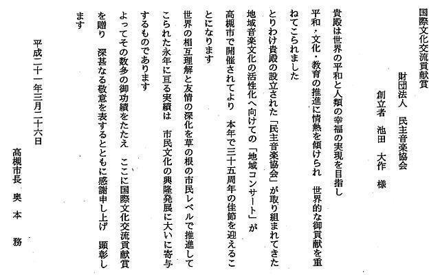 池田大作氏に高槻市長が贈った「国際文化交流貢献賞」