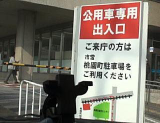 高槻市役所の公用駐車場の出入り口