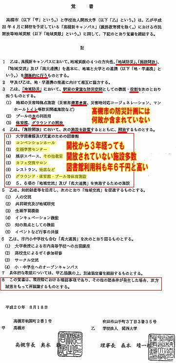 平成20年8月18日付け覚書