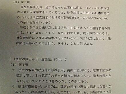 seikatsuhogokabaraihenkanjoukyou.jpg