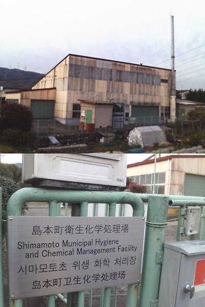 島本町衛生化学処理場
