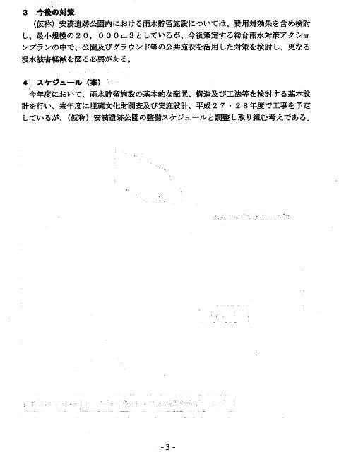(仮称)安満遺跡公園内における雨水貯留施設について3