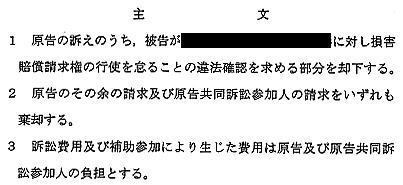 水利権補償金訴訟大阪地裁判決主文