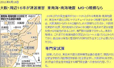 大阪・周辺16市が津波被害 東南海・南海地震 M9・0規模なら