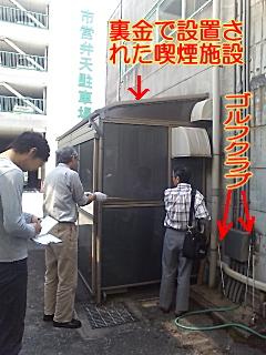 高槻市交通部の裏金で設置された喫煙施設@弁天駐車場