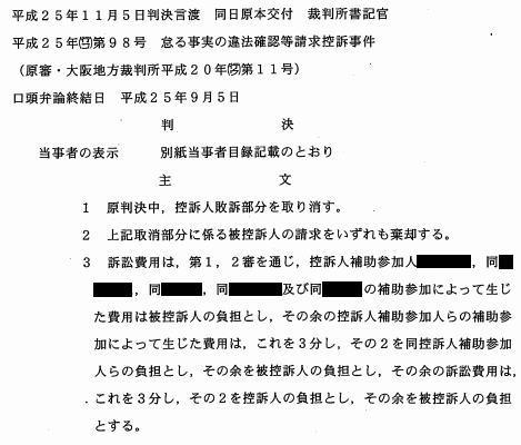 高槻市バス「幽霊運転手」事件控訴審判決
